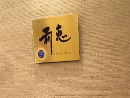 光触媒コーティング施工【クラブ利恵様】