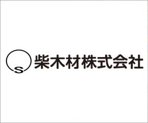 柴木材株式会社